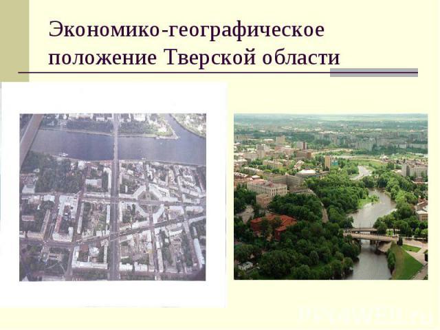 Экономико-географическое положение Тверской области
