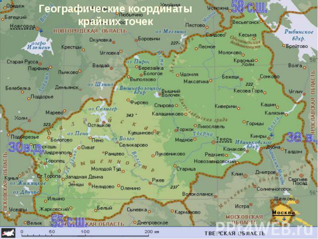Географические координаты крайних точек