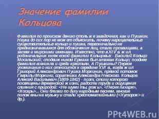Значение фамилии Кольцова Фамилия по происхождению столь же загадочная, как и Пу