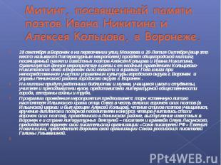Митинг, посвященный памяти поэтов Ивана Никитина и Алексея Кольцова, в Воронеже.