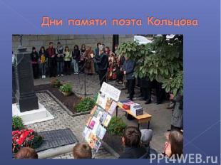 Дни памяти поэта Кольцова