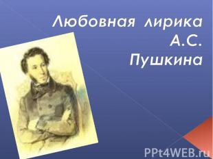 Любовная лирика А.С. Пушкина