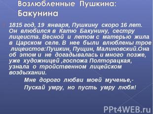 Возлюбленные Пушкина:Бакунина 1815 год, 19 января, Пушкину скоро 16 лет. Он влюб