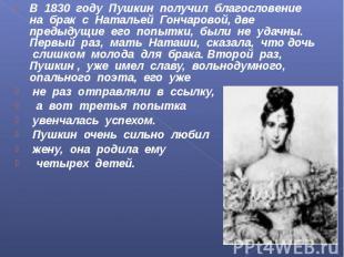 В 1830 году Пушкин получил благословение на брак с Натальей Гончаровой, две пред