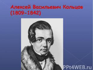 Алексей Васильевич Кольцов(1809-1842)