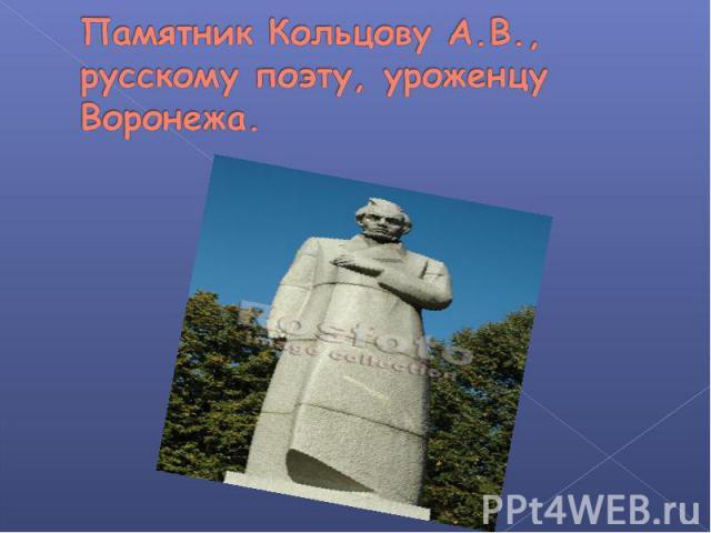 Памятник Кольцову А.В., русскому поэту, уроженцу Воронежа.