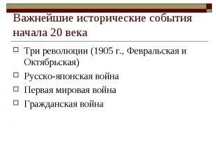 Важнейшие исторические события начала 20 века Три революции (1905 г., Февральска
