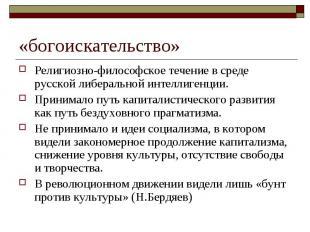 «богоискательство» Религиозно-философское течение в среде русской либеральной ин