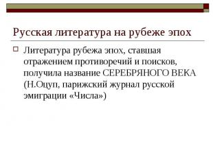 Русская литература на рубеже эпох Литература рубежа эпох, ставшая отражением про