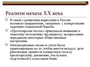 Реализм начала ХХ века В связи с развитием марксизма в России возникло направлен