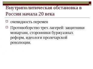 Внутриполитическая обстановка в России начала 20 века очевидность переменПротиво
