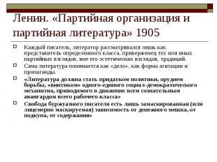 Ленин. «Партийная организация и партийная литература» 1905 Каждый писатель, лите