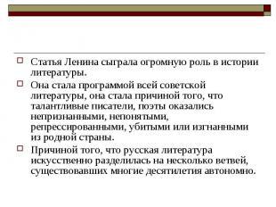 Статья Ленина сыграла огромную роль в истории литературы.Она стала программой вс