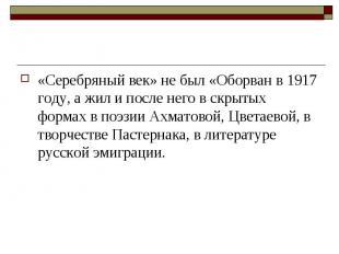 «Серебряный век» не был «Оборван в 1917 году, а жил и после него в скрытых форма