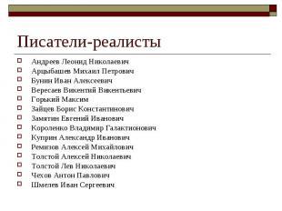 Писатели-реалисты Андреев Леонид НиколаевичАрцыбашев Михаил ПетровичБунин Иван А