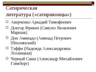 Сатирическаялитература («сатириконцы») Аверченко Аркадий ТимофеевичДоктор Фрикен