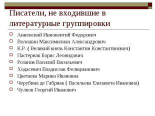 Писатели, не входившие в литературные группировки Анненский Иннокентий Федорович