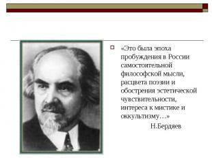 «Это была эпоха пробуждения в России самостоятельной философской мысли, расцвета