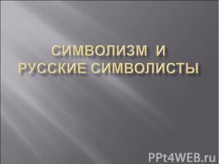 СИМВОЛИЗМ И русские СИМВОЛИСТЫ