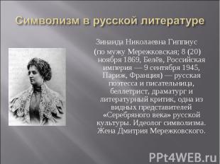Символизм в русской литературе Зинаида Николаевна Гиппиус (по мужу Мережковская;