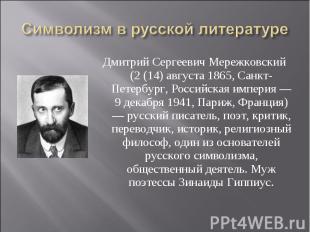 Символизм в русской литературе Дмитрий Сергеевич Мережковский (2 (14) августа 18