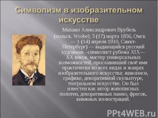 Символизм в изобразительном искусстве Михаил Александрович Врубель (польск. Wrоb