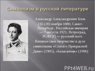 Символизм в русской литературе Александр Александрович Блок (16 (28) ноября 1880