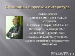 Символизм в русской литературе Фёдор Сологуб (настоящее имя Фёдор Кузьмич Тетерн