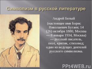 Символизм в русской литературе Андрей Белый (настоящее имя Борис Николаевич Буга