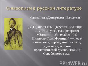 Символизм в русской литературе Константин Дмитриевич Бальмонт (3 (15) июня 1867,
