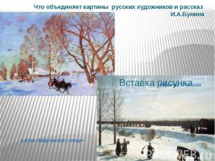 Что объединяет картины русских художников и рассказ И.А.Бунина Н.Крылов «Русская