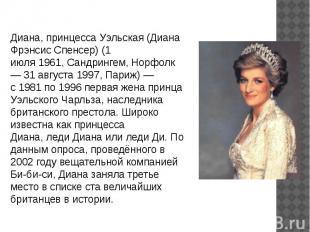 Диана, принцесса Уэльская(Диана Фрэнсис Спенсер) (1 июля1961,Сандрингем,Норф