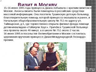 Визит в Москву 15-16 июня1995 годапринцесса Диана побывала с кратким визитом в
