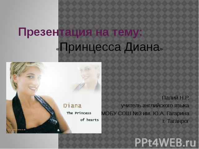Презентация на тему:«Принцесса Диана»