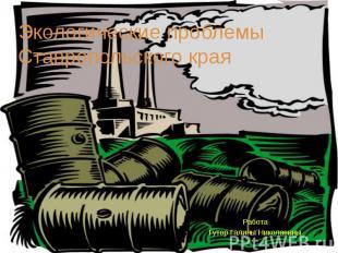 Экологические проблемы Ставропольского края