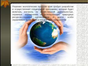 Решение экологических проблем края требует разработки и осуществления специально