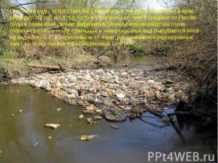 Проблема воды остро стоит на Ставрополье. На душу населения в крае приходится3 т