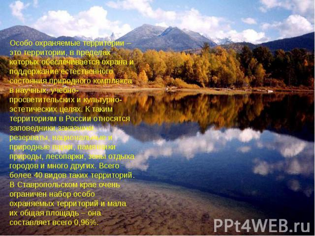 Особо охраняемые территории – это территории, в пределах которых обеспечивается охрана и поддержание естественного состояния природного комплекса в научных, учебно-просветительских и культурно-эстетических целях. К таким территориям в России относят…