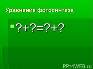 Уравнение фотосинтеза