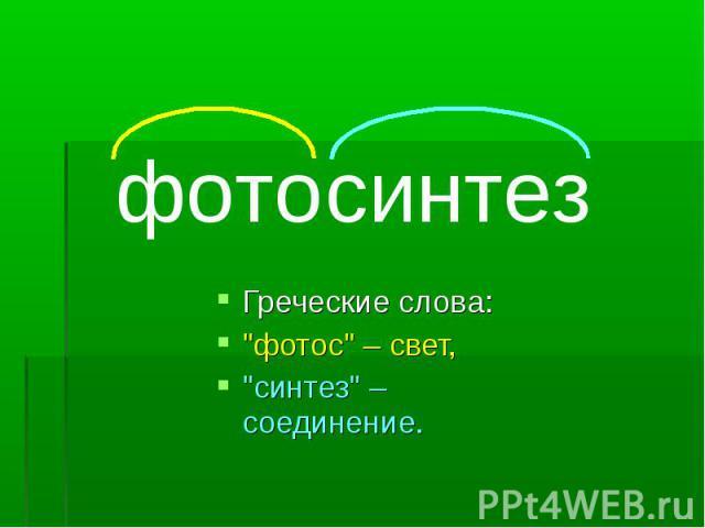 фотосинтезГреческие слова: