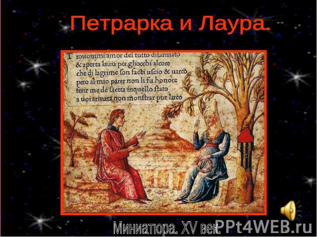 Петрарка и Лаура.Миниатюра. XV век.