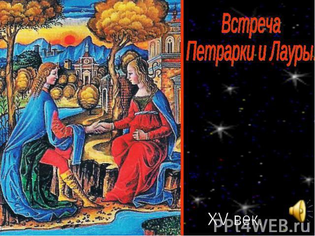 Встреча Петрарки и Лауры. XV век.