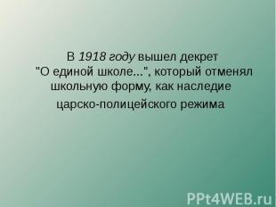 """В 1918 году вышел декрет """"О единой школе..."""", который отменял школьную форму, ка"""