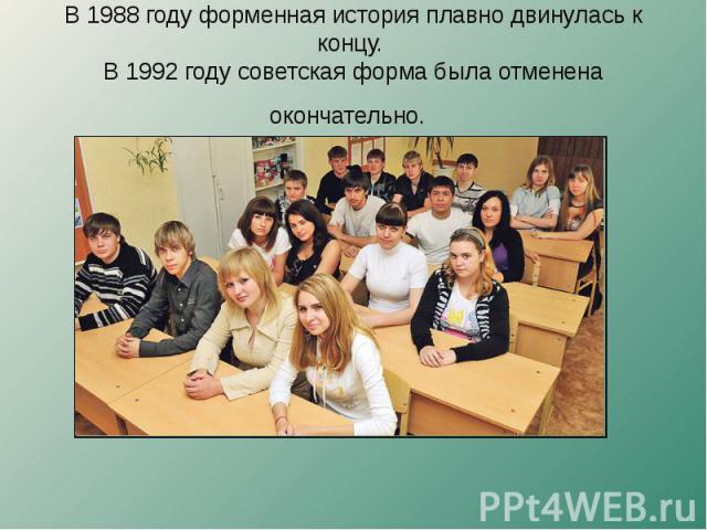 В 1988 году форменная история плавно двинулась к концу. В 1992 году советская форма была отменена окончательно.