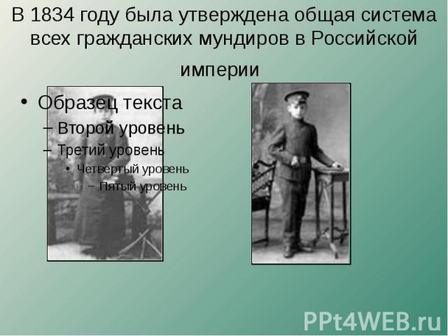 В 1834 году была утверждена общая система всех гражданских мундиров в Российской империи