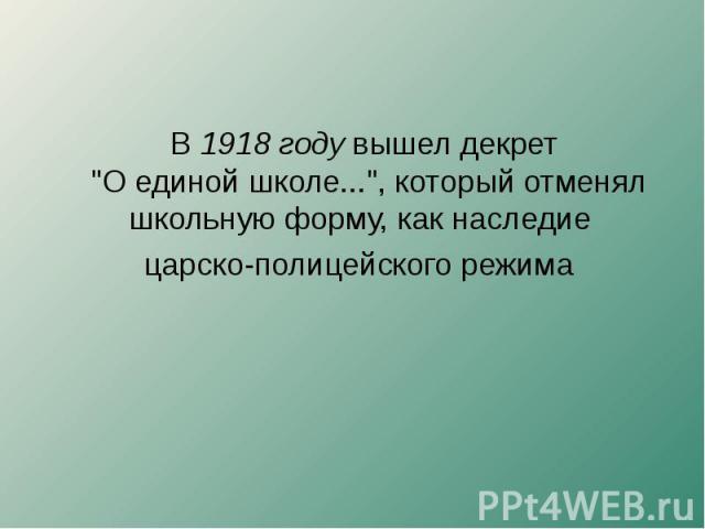 В 1918 году вышел декрет
