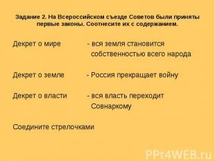 Задание 2. На Всероссийском съезде Советов были приняты первые законы. Соотнесит