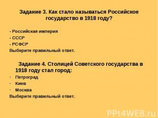 Задание 3. Как стало называться Российское государство в 1918 году? - Российская