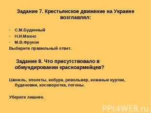 Задание 7. Крестьянское движение на Украине возглавлял: С.М.Буденный Н.И.МахноМ.