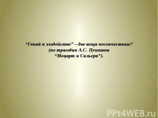 """""""Гений и злодейство"""" – две вещи несовместные?(по трагедии А.С. Пушкина""""Моцарт и"""